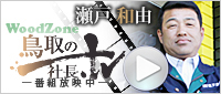 鳥取の社長TVバナー